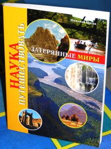 """книга Николая Носова """"Затерянные миры"""""""