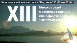 фестиваль вертикаль 13