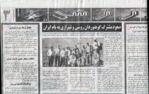 статья в иранской газете ч.1