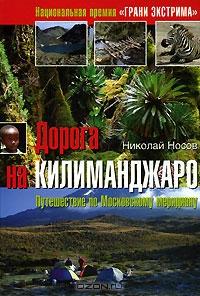 книга Дорога на Килиманджаро