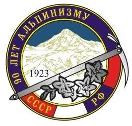 Вечер 90 лет альпинизму