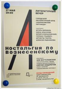 Вечер Андрея Вознесенского