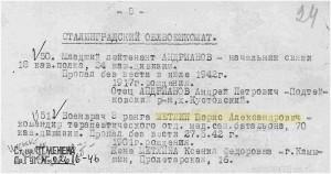 """Справка о пропавших без вести. Из архива общества """"Мемориал"""""""