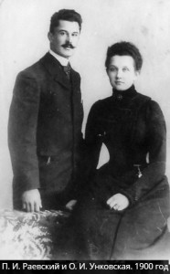 Петр Иванович и Ольга Ивановна Раевские 1900 г.